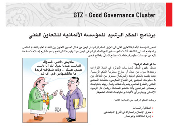 GIZ-Good-Governance